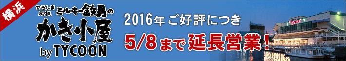 かき小屋横浜店