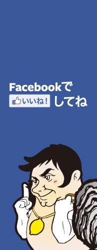 かき小屋横浜店facebook