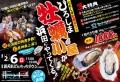 2/6(日)~ひろしま牡蠣小屋が浜田にやってくる~